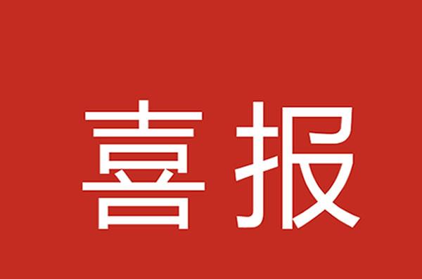 喜报华凯集团2020年荣誉登陆重庆电视台