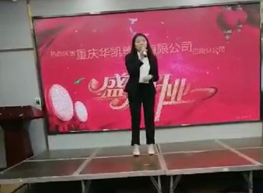 华凯集团巴南分公司隆重开业!